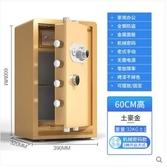 機械鎖保險櫃家用鑰匙手動密碼箱防盜防火家用保險櫃箱607080cm固定式大容量 沸點奇跡