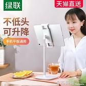 绿联手机平板电脑桌面升降支架懒人通用床头架子可调节家用直播 卡布奇諾