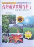 (二手書)台灣蔬果實用百科第2輯