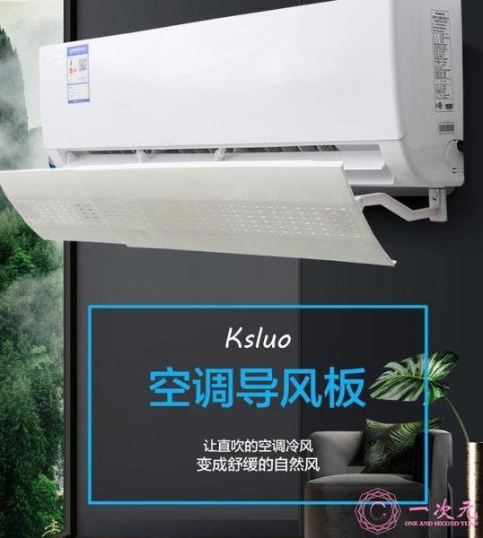 冷氣擋風板坐月子導風板出風口防直吹擋板風向氣孔遮風板