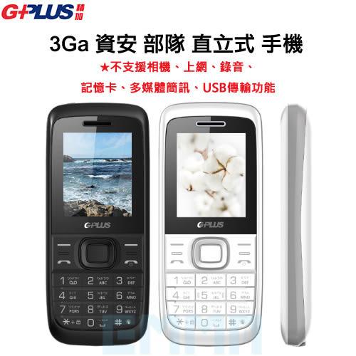 G-Plus 3Ga 資安 手機 無照相 無上網 無傳輸 無記憶卡 全新空機 (亞太3G不適用、其餘電信皆可)