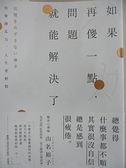 【書寶二手書T5/翻譯小說_HPF】如果再傻一點,問題就能解決了_山名裕子