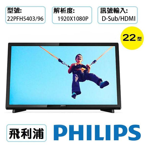 《可分期》PHILIPS 飛利浦 - 22吋螢幕LCD / 電視 / 智慧型液晶 + 視訊盒 + 送HDMI線 22PFH5403
