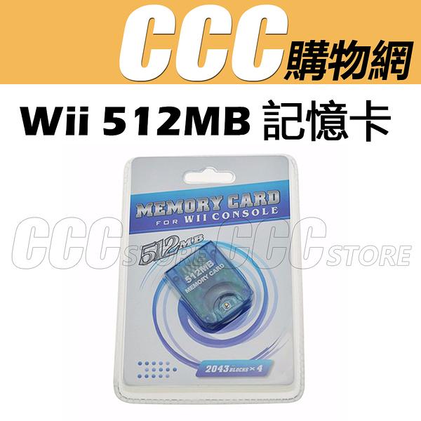Wii 512MB記憶卡 Wii記憶卡 WII主機 NGC記憶卡 遊戲儲存卡