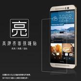 ◆亮面螢幕保護貼 HTC One M9 保護貼 軟性 高清 亮貼 亮面貼 保護膜 手機膜