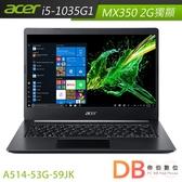 ACER Aspire 5 A514-53G-59JK i5-1035G1 14吋 2G獨顯 FHD 筆電(六期零利率)-送筆電七巧包