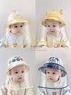 防疫用品 寶寶帽子春秋薄款漁夫帽嬰兒防護帽嬰幼兒童隔離帽面部罩防飛沫潮 伊蘿