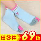 可愛貓咪繽紛五指襪 超柔纖維糖果色襪 (...