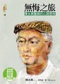 (二手書)無悔之旅:陳永興醫師的心路歷程