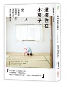 (二手書)選擇住在小房子:小卻剛剛好,實踐簡單、自在、滿足的生活,我的小屋快樂哲..