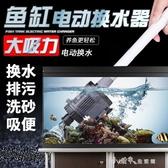 森森魚缸換水器 自動電動吸便器吸水清理魚便洗沙吸魚糞器抽水泵最低價 【快速出貨】