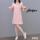 大碼洋裝 2020夏季新款休閒t恤裙中長款直筒polo領刺繡短袖連身裙 EY10787『美好时光』