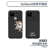 【犀牛盾】Google Pixel 5 Solidsuit防摔殼 手機殼 保護殼 保護套 軍規防摔