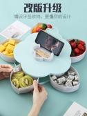 簡約創意糖果盒花生瓜子堅果盒家用零食盒干果盤分格客廳帶蓋密封