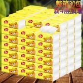 30包整箱家庭裝紙巾衛生紙抽面巾紙餐巾紙