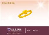 ☆元大鑽石銀樓☆【送情人禮物推薦】J code真愛密碼『繫愛』黃金戒指