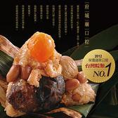 【黑橋牌】冠軍粽 府城廟口粽(8入) 賀!蘋果日報評比台灣粽第一名!