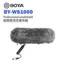 【EC數位】BOYA BY-WS1000 話筒懸浮支架系統 防風噪 抗噪 降噪 錄音
