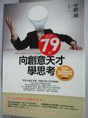 【書寶二手書T2/心理_LOF】向創意天才學思考_中野 明