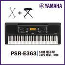 【非凡樂器】YAMAHA PSR-E363 /61鍵電子琴 / 含琴架、琴椅 / 公司貨保固