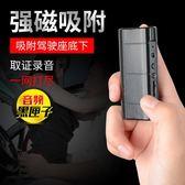 錄音筆 強磁微型專業取證智能錄音筆 米蘭shoe
