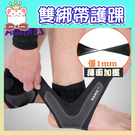 AOLIKES 運動雙綁帶加壓護踝(單入) 護腳套 腳踝帶 SA-HH7130 (購潮8)