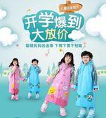 雨衣幼兒園寶寶小孩學生雨衣 男童女童防水雨披帶書包位 全館八折柜惠