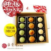 【采棠肴鮮餅鋪】月餅12入多種口味任選3種