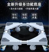 全自動洗衣機底座架子海爾波輪通用置物架移動萬向輪托架墊高腳架zg