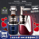 【Hurom】冷壓活氧萃取慢磨機蔬果原汁機(H-AE-EBB19)喬治亞羅限定款