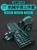 鍵盤 炫光牧馬人真機械手感鍵盤鼠標套裝耳機鍵鼠游戲二件電腦台式有線筆記本外接 夢藝家