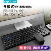 鍵盤 滑鼠雷柏 8100M無線藍牙鍵盤鼠標套裝三模靜音蘋果Mac筆記本鍵鼠套件  維多