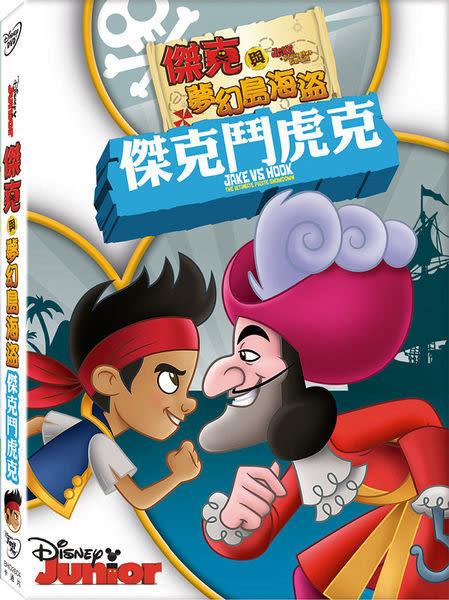 傑克與夢幻島海盜:傑克鬥虎克 DVD(購潮8)