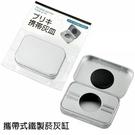 Loxin 煙灰缸 攜帶式鐵製煙灰缸 隨身菸灰缸 煙灰收集盒【SI0514】