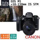 Canon EOS M5+18-150mm IS STM 單鏡組*(中文平輸)