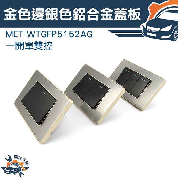 MET-WTGF2264HG水電 設計裝潢 家用臥室 不鏽鋼插座面板網路訊號+電話2用 《儀特汽修》