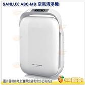 台灣三洋 SANLUX ABC-M8 空氣清淨機 六重極境過濾系統 兒童安全鎖