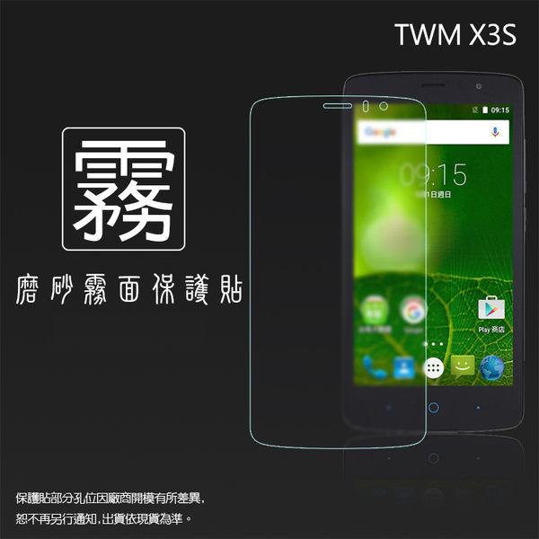 ◆霧面螢幕保護貼 台灣大哥大 TWM Amazing X3s 保護貼 軟性 霧貼 霧面貼 磨砂 防指紋 保護膜