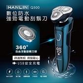 全機水洗電鬍刀 HANLIN-Q500 數位強勁防水電動刮鬍刀 超鋒利 浮動 4D3刀頭 IPX7 乾濕充插兩用 電鬍刀