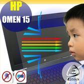 【Ezstick抗藍光】HP OMEN 15-ax 系列 防藍光護眼螢幕貼 靜電吸附 (可選鏡面或霧面)