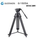 黑熊數位 GIZOMOS G1505A 鋁合金油壓三腳架 油壓雲台 油壓腳架 三腳架