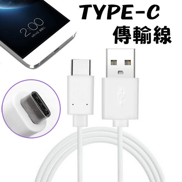 Type-C 接口 mate9 華為 P9 小米5S Plus sony 三星 樂視 原廠 平輸 手機 傳輸線 充電線 BOXOPEN