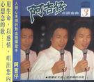 阿吉仔 台語金曲 3 CD (音樂影片購...