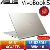 ASUS華碩 VivoBook S15 S530UF-0102F8250U 15.6吋筆記型電腦 閃漾金
