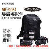 御彩數位@FANCIER富賽爾WB-9064專業型雙肩攝影背包 防水一機3鏡1閃+筆電空間 相機包 休閒包