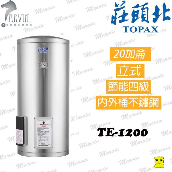 莊頭北電熱水器 20加侖 TE-1200 立式儲熱式電熱水器 水電DIY 莊頭北內桶保固三年