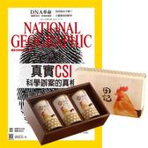 《國家地理雜誌》1年12期 贈 田記純雞肉酥禮盒(200g/3罐入)