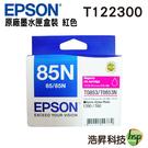 EPSON 85N T122300 紅色 原廠墨水匣 盒裝 適用1390