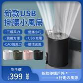 掛腰風扇 【免運直出】USB強力小風扇 掛腰式風扇 隨身風扇 夾扇 穿戴式涼膚機 消暑降溫/4色可選