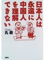二手書《Japanese can not understand the Chinese forever (1996)  4062081741 [Japanese Import]》 R2Y 4062081741